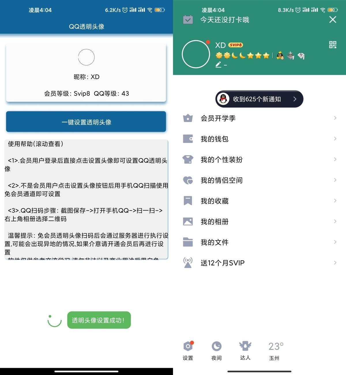 安卓QQ透明头像 免QQ会员