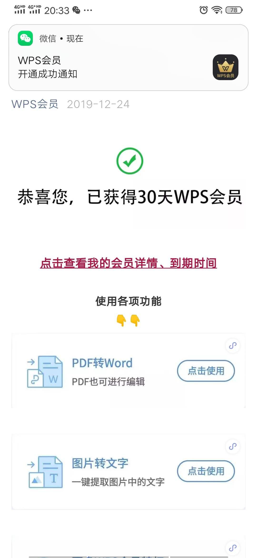 WPS免费领一个月会员