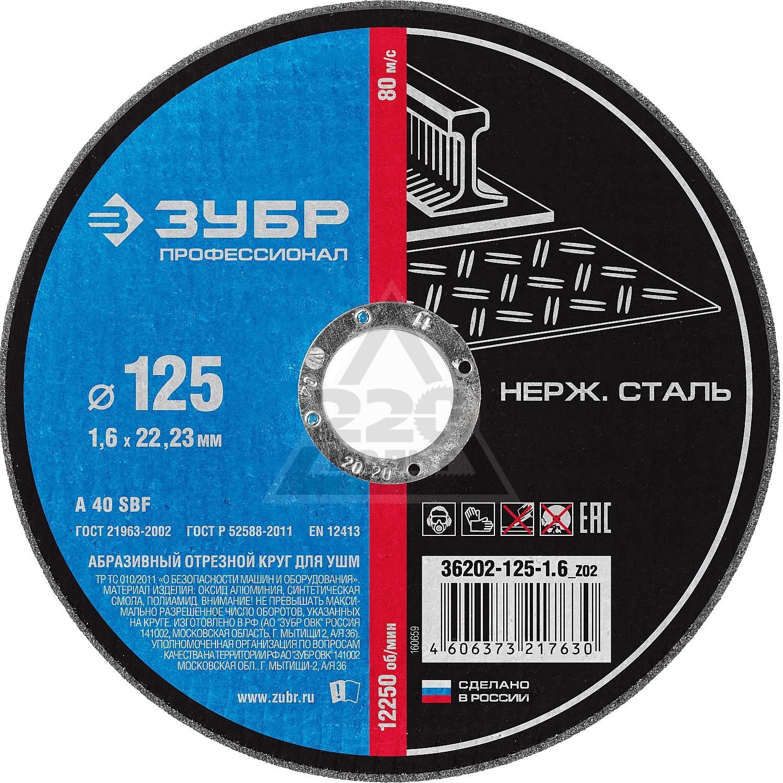 Circle Cutting BISON 36202-125-1.6_z02
