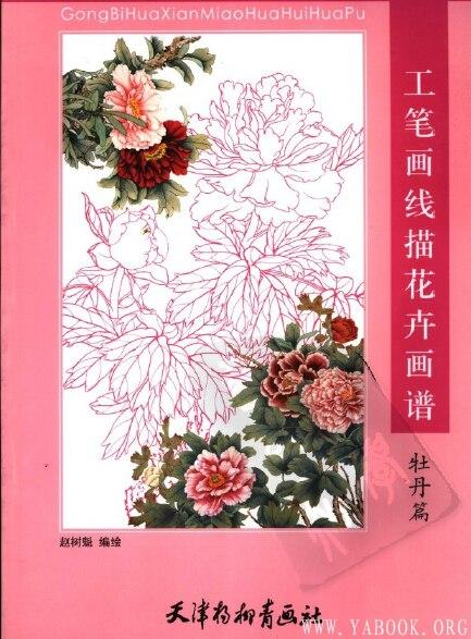 《工笔画线描花卉画谱(牡丹篇)》封面图片