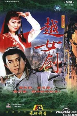 越女剑粤语