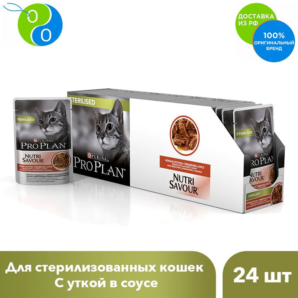Set wet food Pro Plan Nutri Savour for adult neutered cats and neutered cats with duck sauce, 85g x 24 pcs.,Pro Plan, Pro Plan Veterinary Diets, Purina, Pyrina, Adult, Adult cats Adult dogs for healthy development, for недорого
