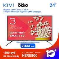 TV 24 Kivi 24h600gr HD Smart TV Android HDR