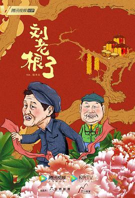 刘老根3的海报