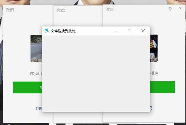 PC版多开工具v2.0官方版