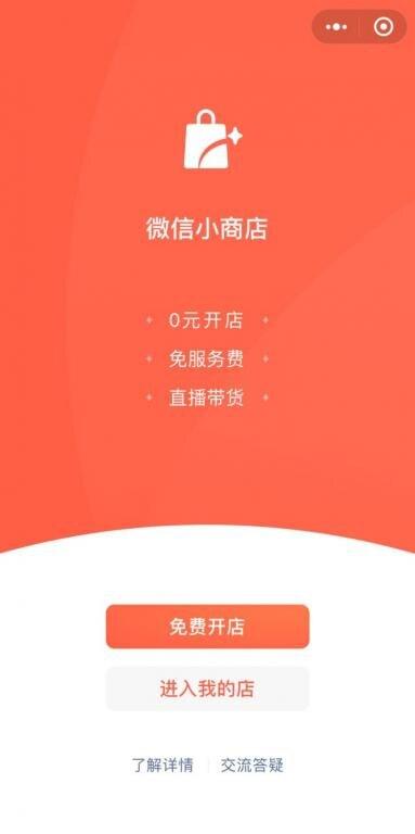 腾讯官宣:微信小商店上线