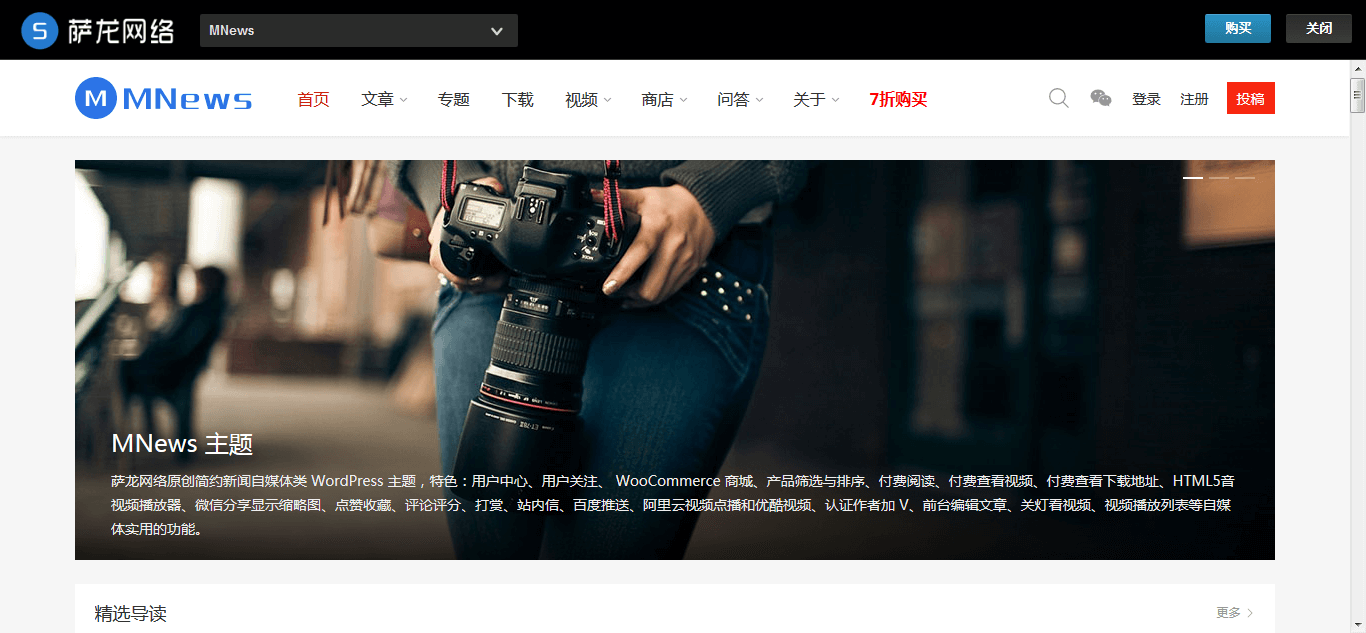 WordPress简约新闻自媒体主题 MNews可用版