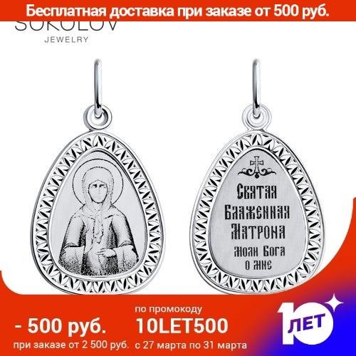 SOKOLOV Icon Of Silver With Laser Treatment Fashion Jewelry 925 Women's/men's, Male/female