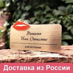 Insignia individual en soporte magnético diseño personalizado grabado láser salón de belleza cosmetología nombre de negocio