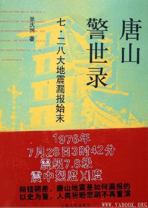 《唐山警世录.七·二八大地震漏报始末》封面图片