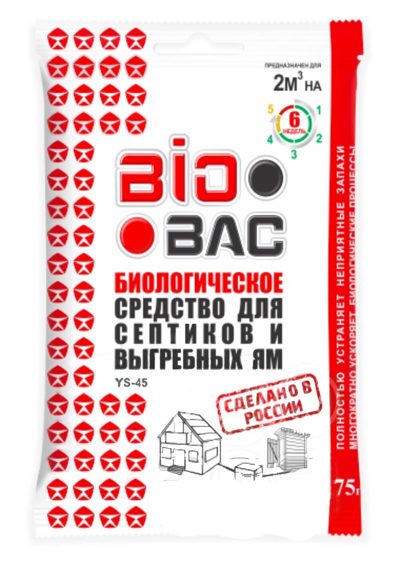 Bioactivator Bacteria For Septic Tanks BIOBAC BB-YS45