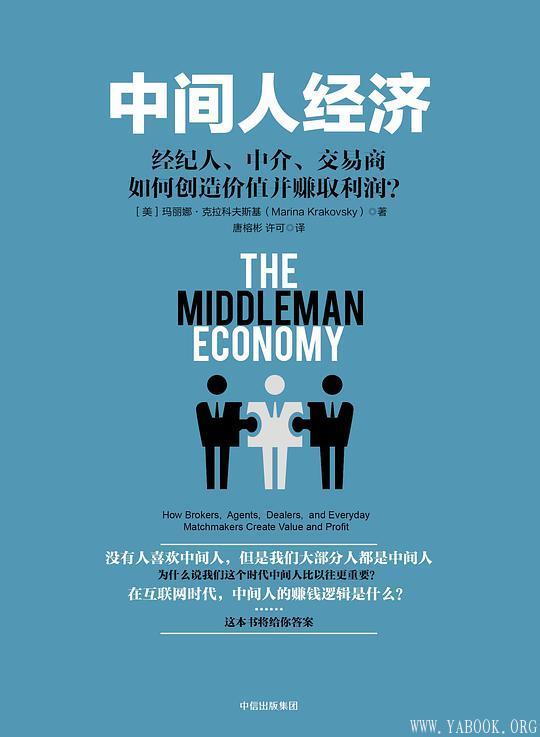 《中间人经济:经纪人、中介、交易商如何创造价值并赚取利润?》[美]玛丽娜·克拉科夫斯基, 唐榕彬, 许可【文字版_PDF电子书_下载】