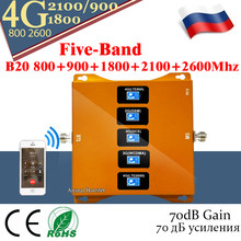1PCS Five-Band B20 800/900/1800/2100/2600 4G Signal Booster Repeater GSM 2g 3g 4g Mobile Cellular Amplifier 4G GSM DCS WCDMA LTE
