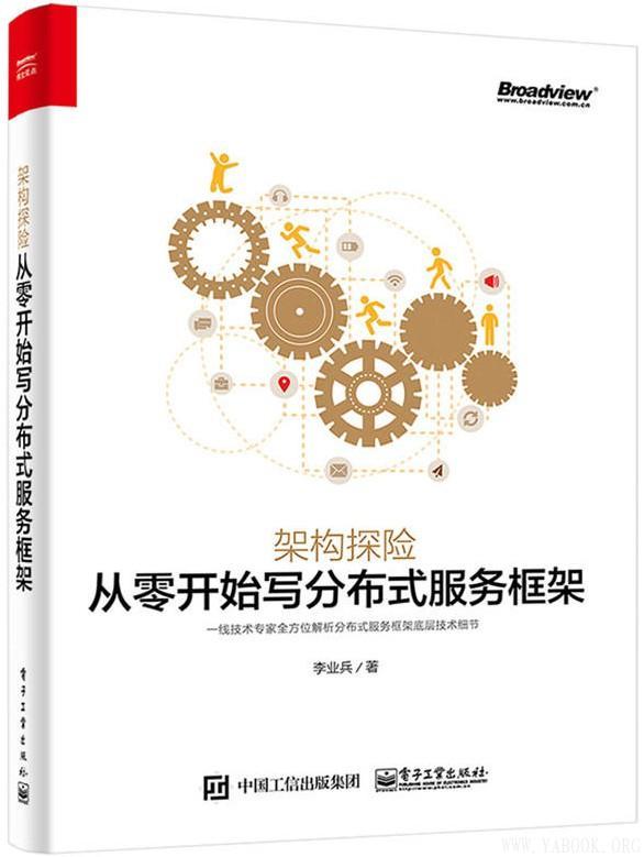 《架构探险:从零开始写分布式服务框架》李业兵【文字版_PDF电子书_下载】