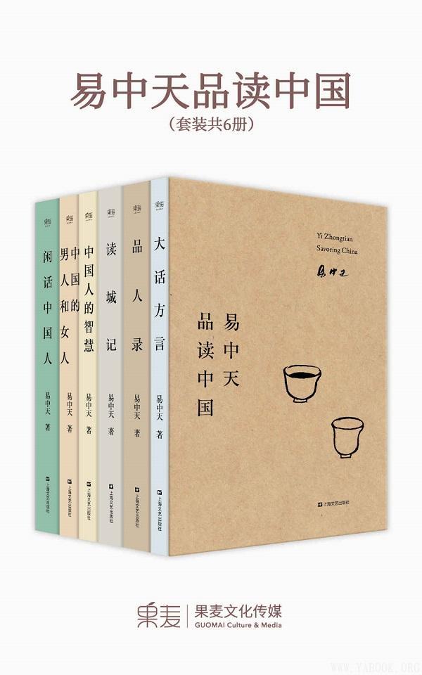 《易中天品读中国》封面图片