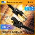 GCR Скоростной PROF патч корд кат 7 для интернета smart tv роутера cat 7 RJ45 fast Ethernet LAN кабель short patch cord long