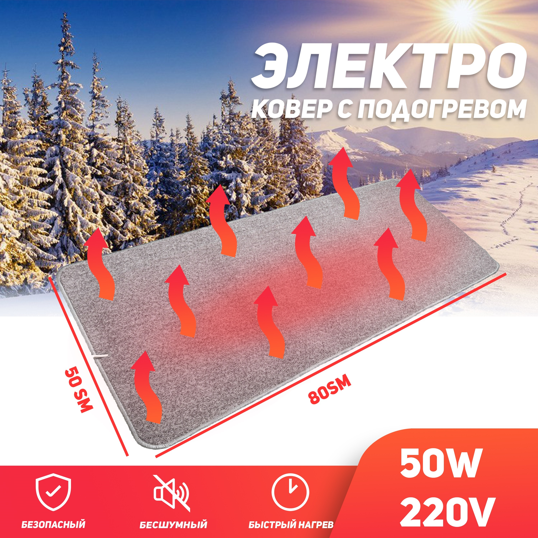 Carpet Heated No. 3 (g)