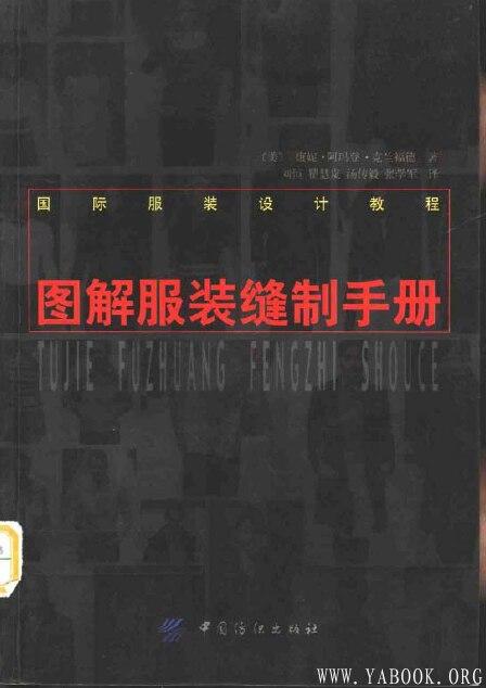 《图解服装缝制手册》封面图片