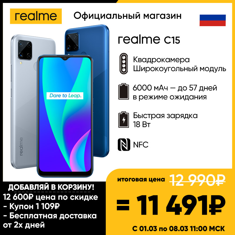 Смартфон realme C15 [NFC, Квадрокамера, Быстрая зарядка 18 Вт] [Ростест,Официальная гарантия]