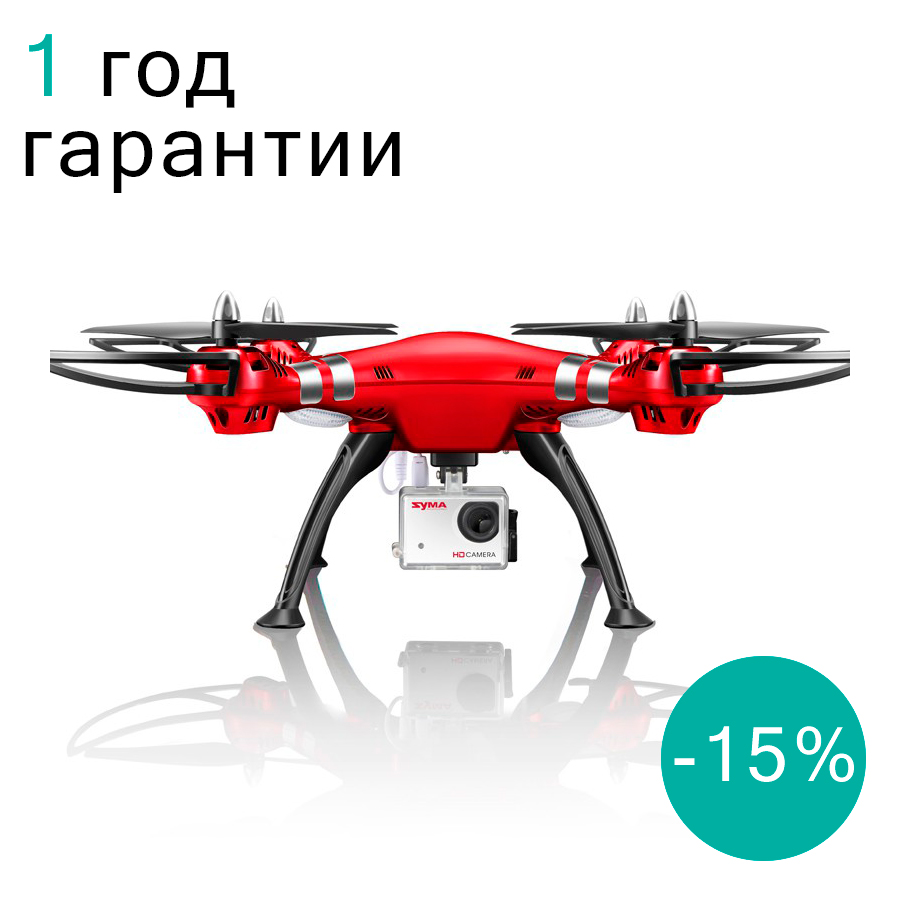 Квадрокоптер Syma X8HG с камерой  Full HD экшн камера, встроенный барометр, мощные двигатели с защитой лопастей