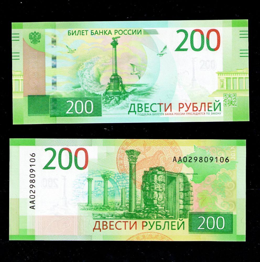 Банкнота 200 рублей настоящаяя