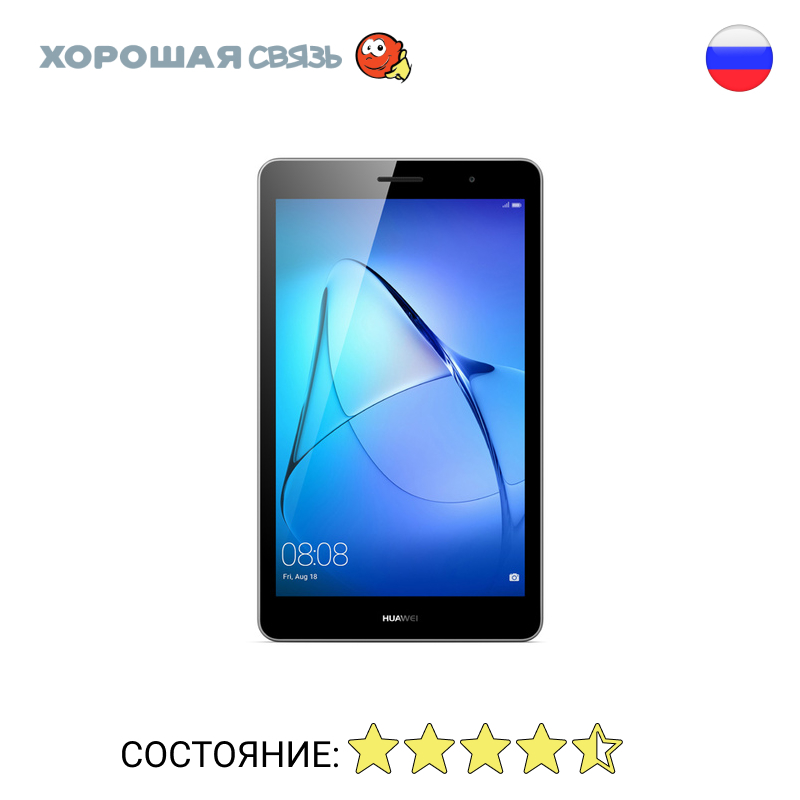 Планшет Huawei MediaPad T3 8.0 LTE 16Gb, уцененный, б/у, Отличное Состояние