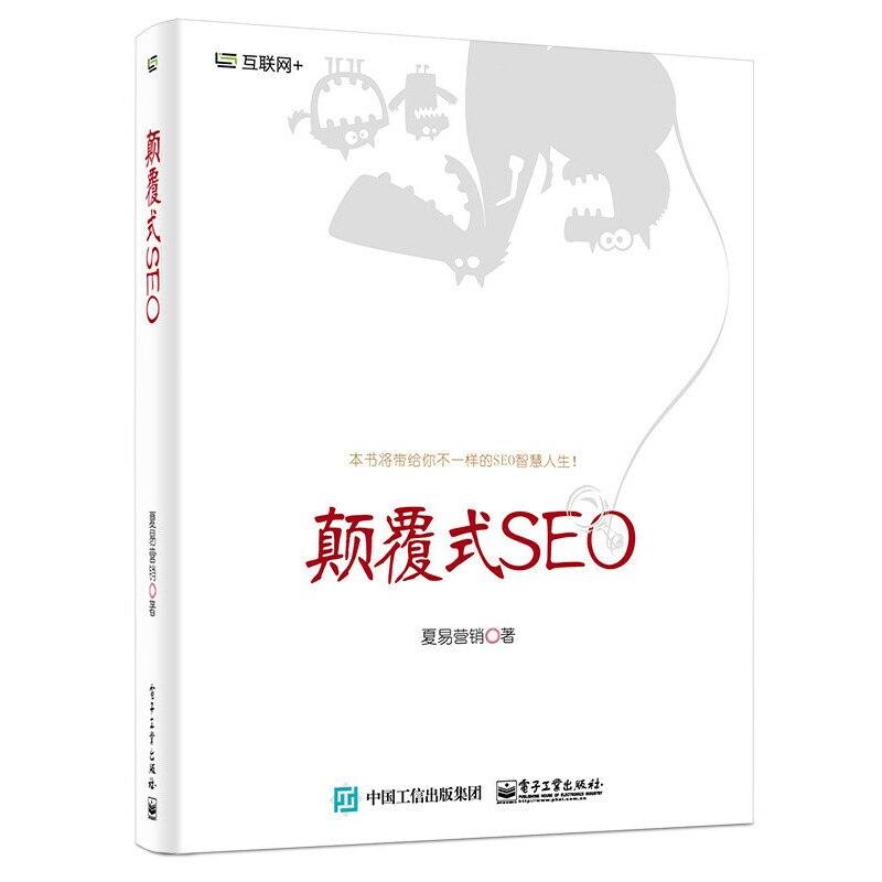 [SEO知识]颠覆式SEO (夏易营销著) 带目录完整高清扫描版PDF下载_换上颠覆大脑,重新认知SEO图片