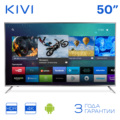 "Телевизор 50"" KIVI 50UR50GR UHD 4K Smart TV HDR Android Голосовой ввод 5055inchTV"