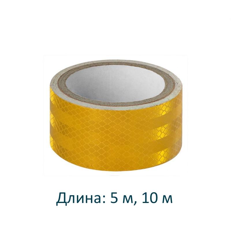 Светоотражающая скотч-лента, желтая, длина 5/10 м, ширина 5 см