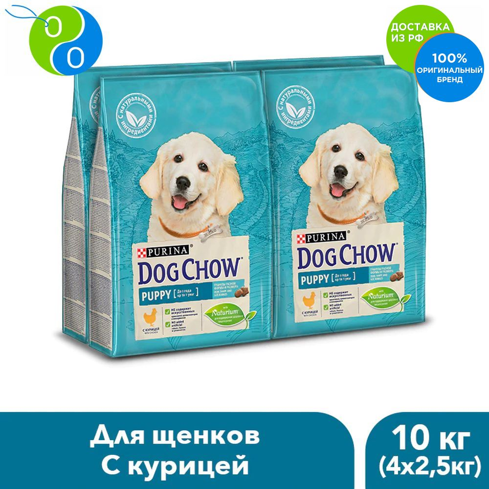 Set of dry Dog Chow food for puppies, chicken, package, 2.5 kg x 4 pcs.,Dog Chow, Purina, Pyrina, For active dogs, adult dogs, for cats, for dogs, puppies, turkey, pet food, chicken, salmon, Anyone Package, Purina, tur cute deer patterned christmas new year socks for pet cat dog white red size l 4 pcs