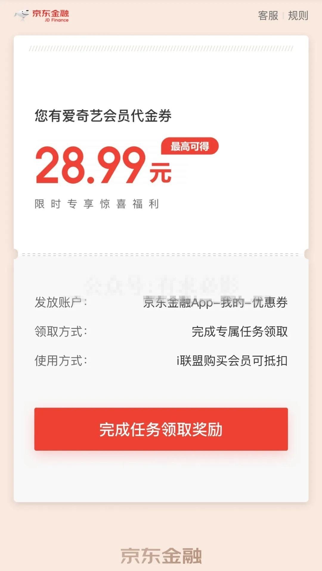 京东金融APP0.01元开通爱奇艺会员季卡
