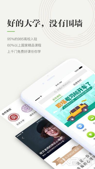 中国大学MOOC(慕课)截图1