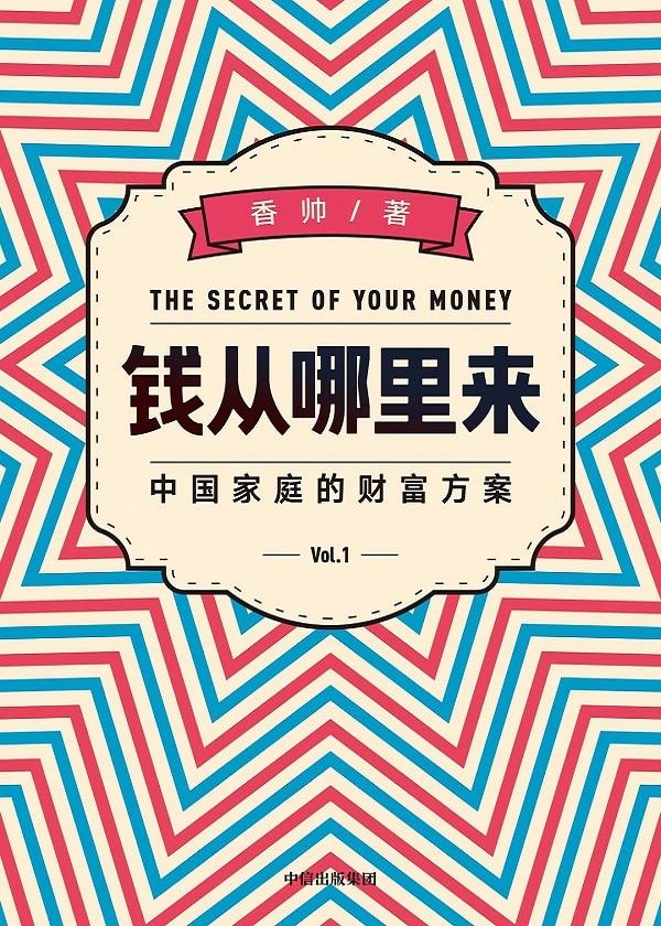 《钱从哪里来》封面图片