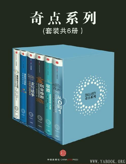 《奇点系列(套装共6册)》封面图片