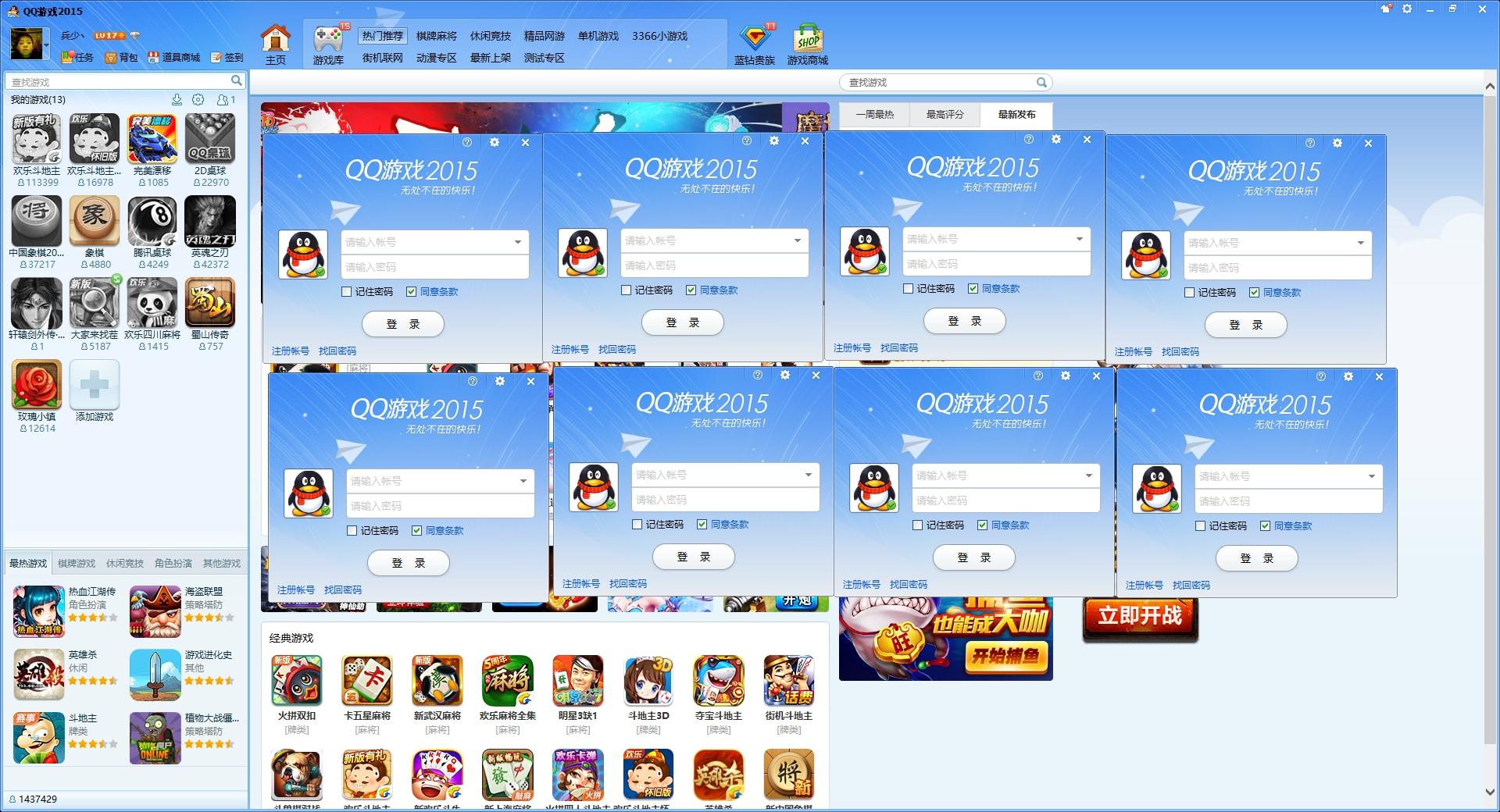 QQ游戏经典-  绿色去广告特别版及怀旧版