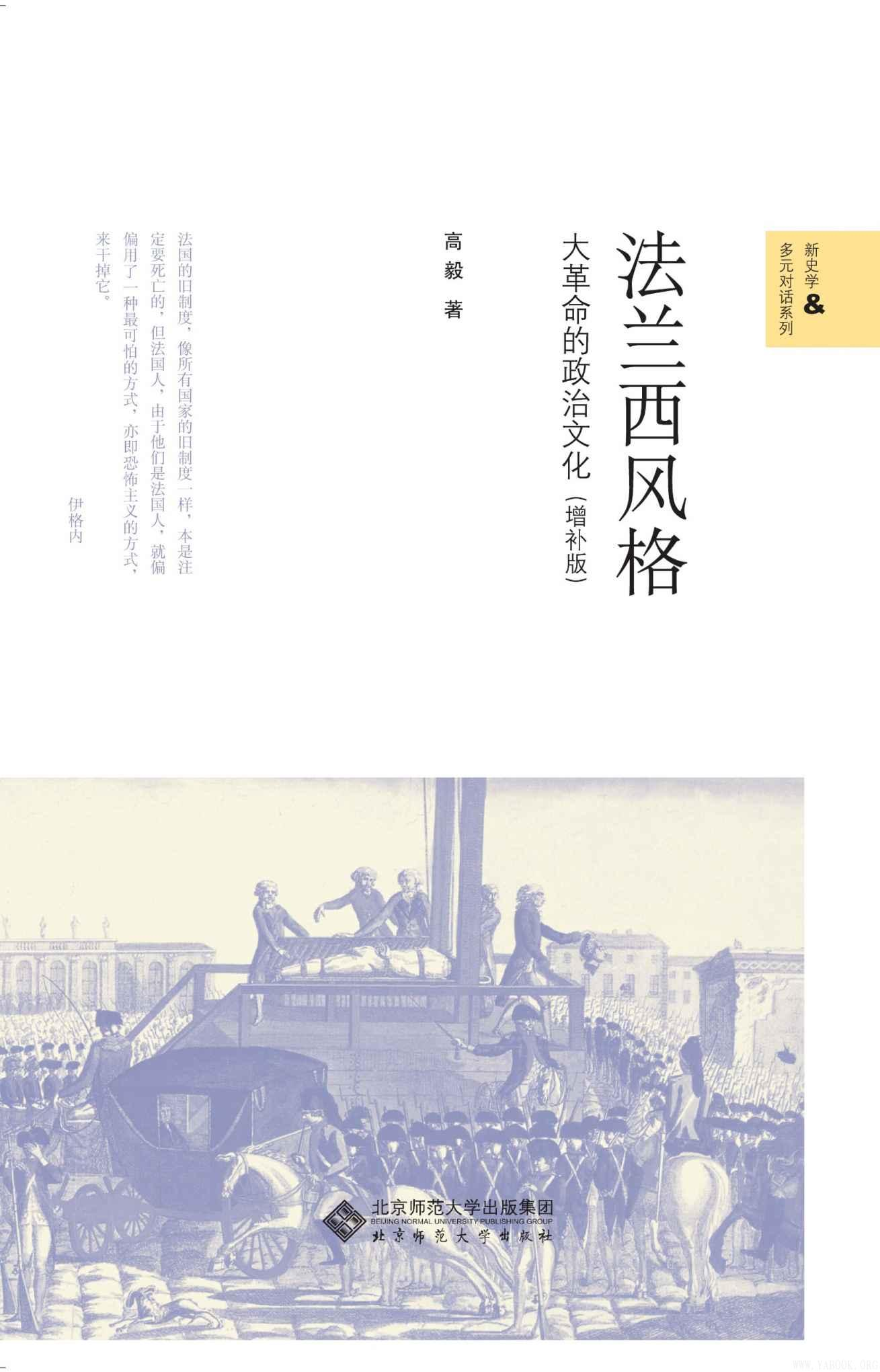 《法兰西风格:大革命的政治文化(增补版)》文字版电子书[PDF]