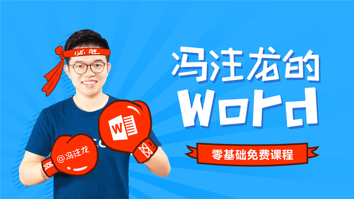 冯注龙PS+PPT+Excel+Word