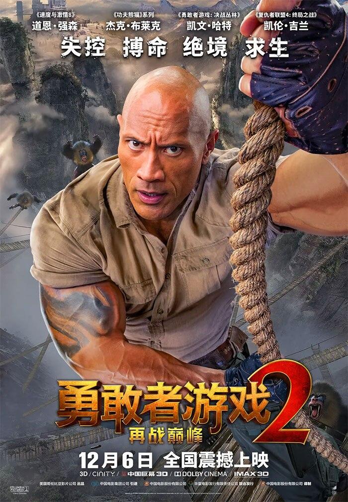 勇敢者游戏2:再战巅峰》蓝光原盘资源