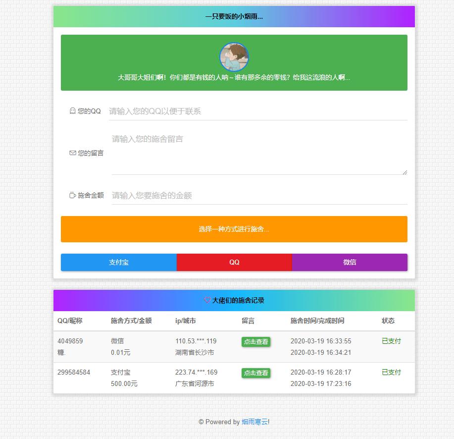 烟雨24H在线要饭系统v2.0源码全开源