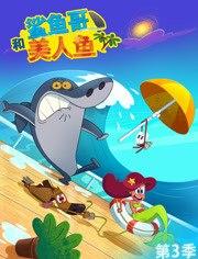 鲨鱼哥和美人鱼 第3季