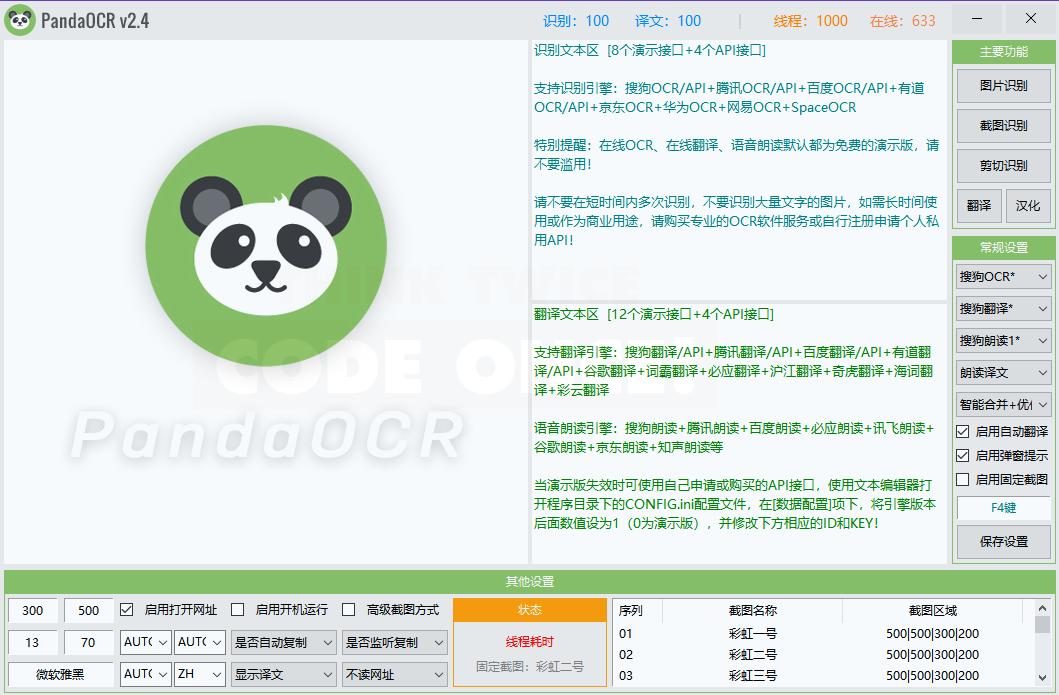 PandaOCR v2.44 开源免费的熊猫OCR文字识别小工具箱