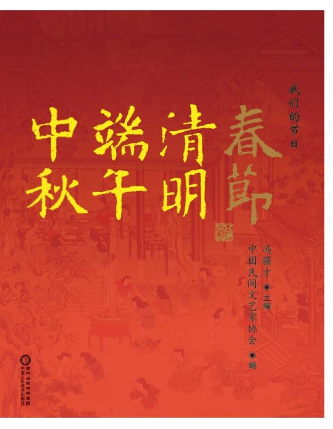 《我们的节日:春节》冯骥才【文字版_PDF电子书_下载】