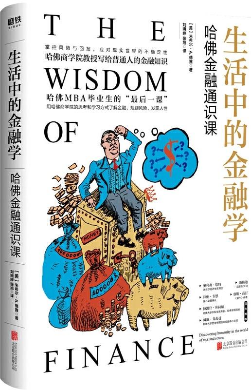 《生活中的金融学:哈佛金融通识课》封面图片