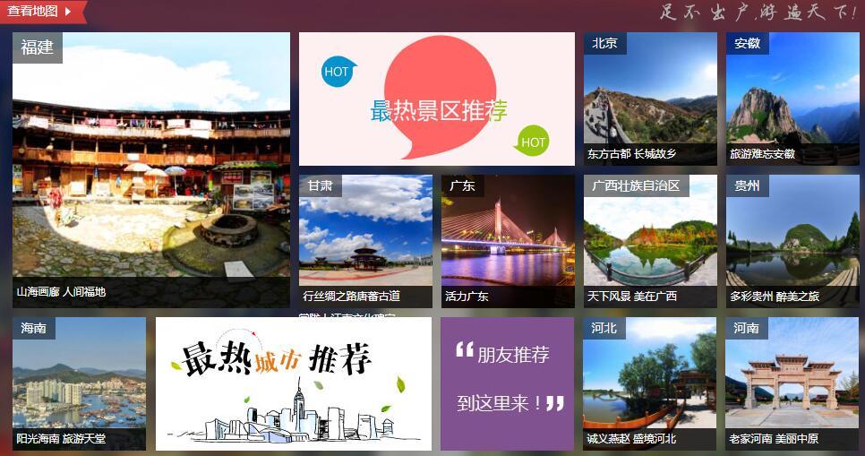 AR全景在线欣赏全球旅游景点
