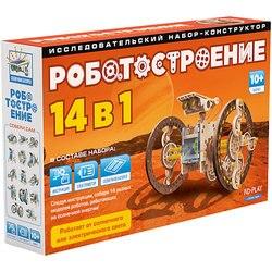 Robótica, 14 em 1