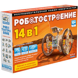Robótica, 14 en 1