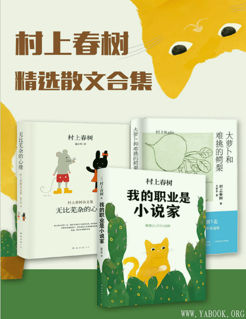 《村上春树杂文集》封面图片