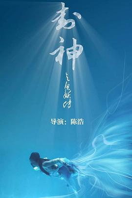 封神之人鱼传说的海报