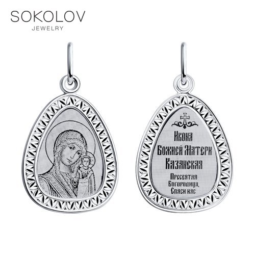 SOKOLOV Icon Of Silver With Laser Treatment Fashion Jewelry 925 Women's/men's, Male/female