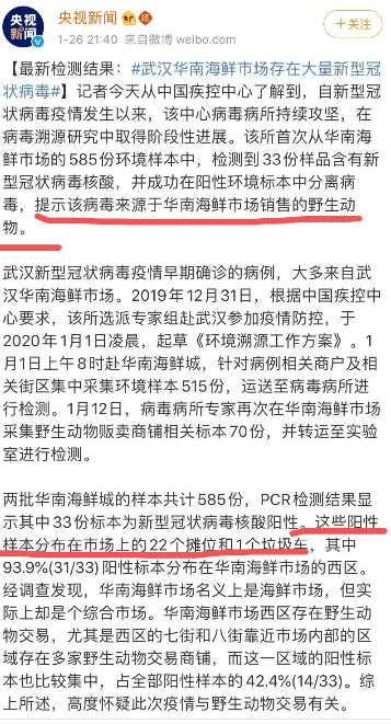 武汉华南海鲜市场证实存在大量新冠病毒,对接下来的疫情防治将产生怎样的作用?